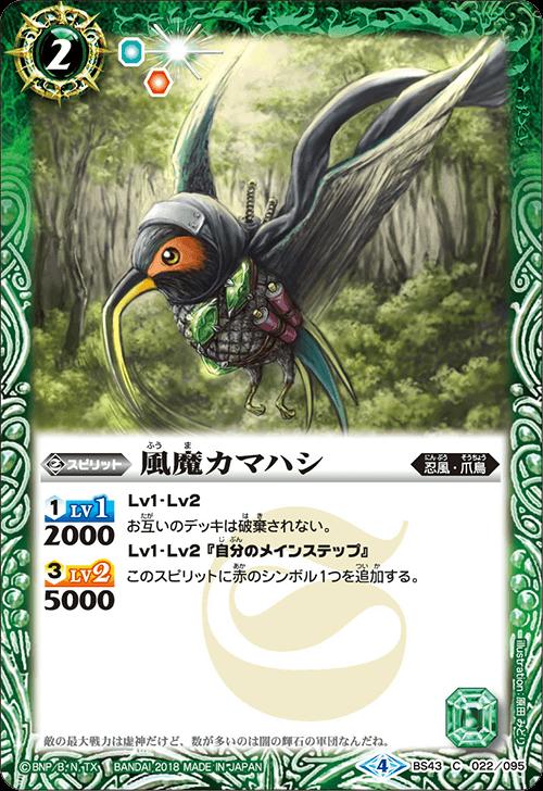 The WindDemon Kamahashi