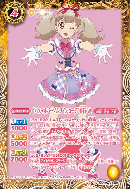 PastelPurpleLineCoord Kiseki Raki