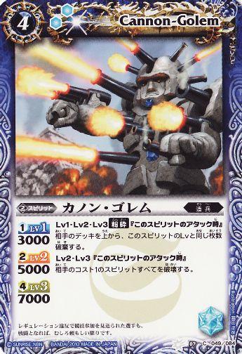 Cannon-Golem