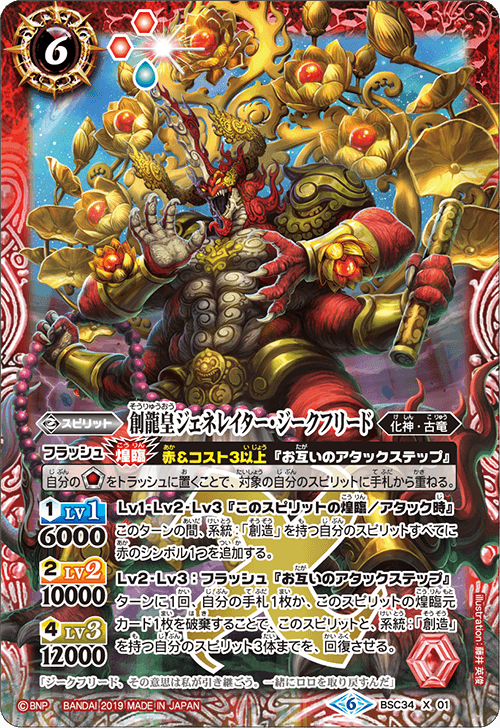 The CreationDragonEmperor Generator-Siegfried