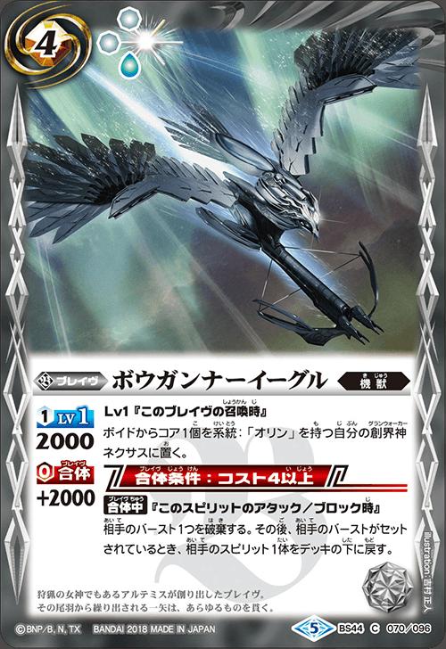 Bowgunner-Eagle