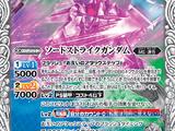Sword Strike Gundam (Rebirth)