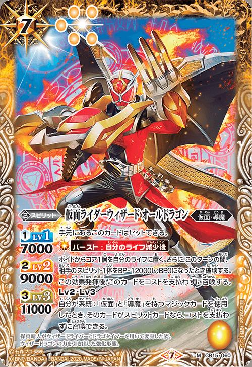 Kamen Rider Wizard All-Dragon