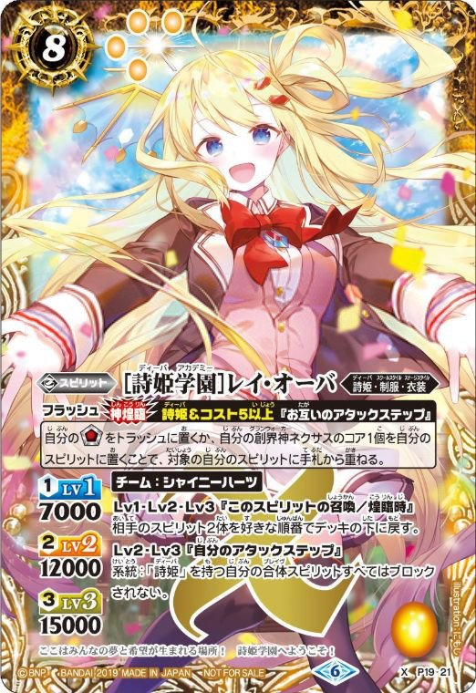 The DivaAcademy Rei-Ohba