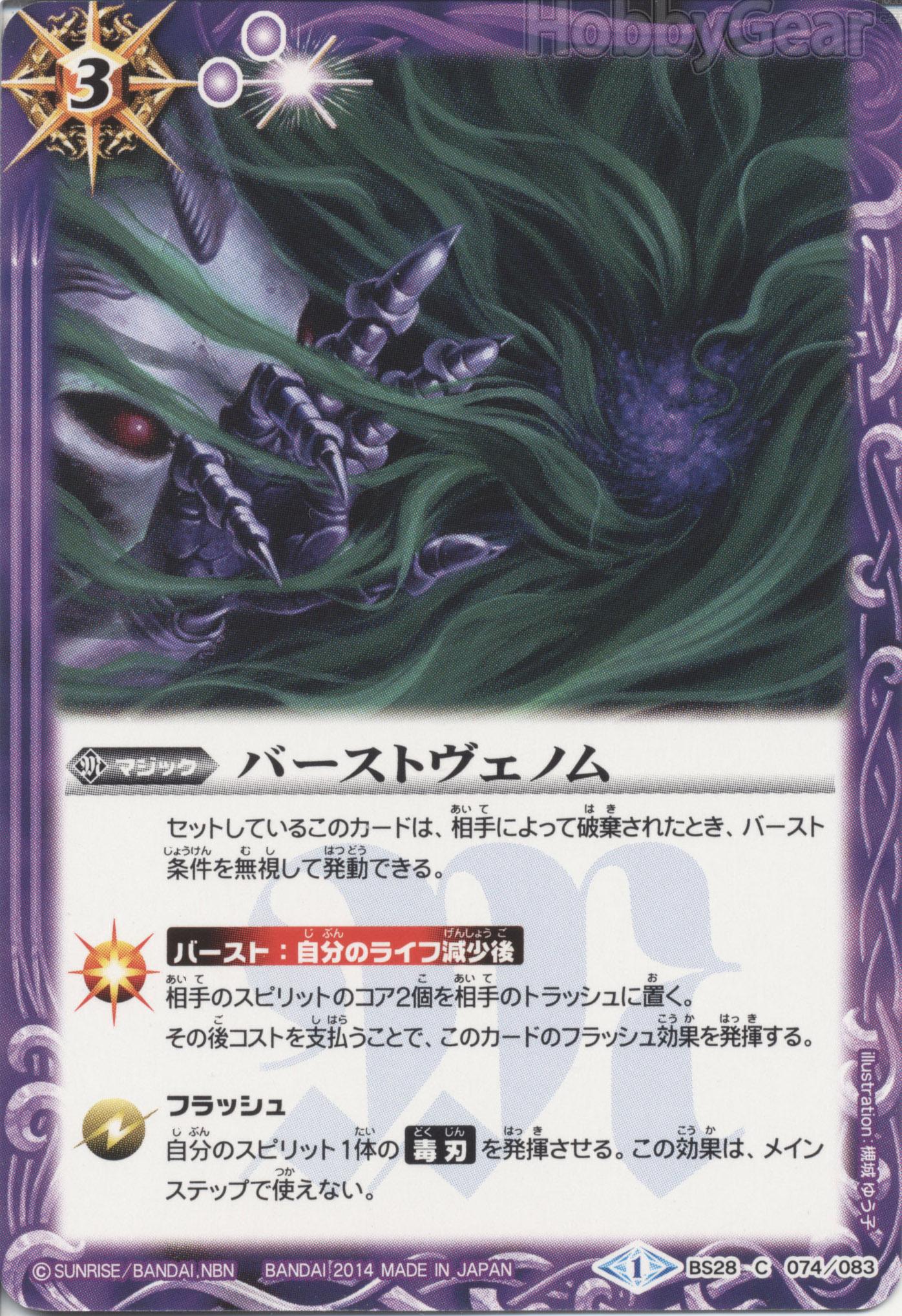 Burst Venom