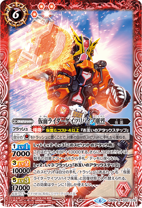 Kamen Rider Geiz Revive Gouretsu