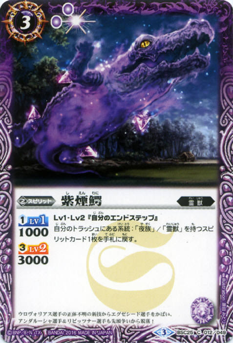 Purple Smoke Crocodile