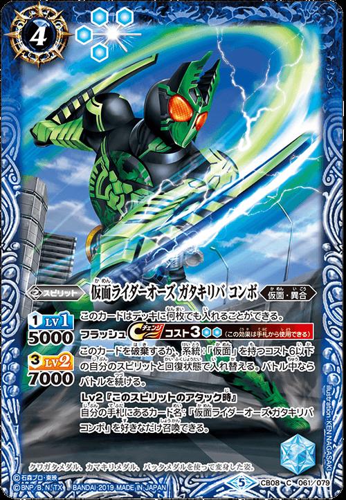 Kamen Rider OOO GataKiriBa Combo