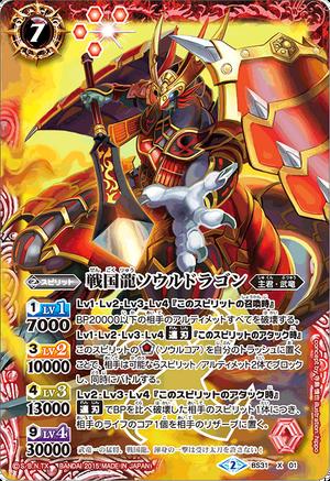 The SengokuDragon Souldragon.png