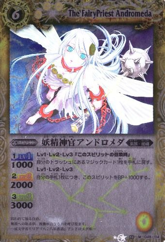 The FairyPriest Andromeda