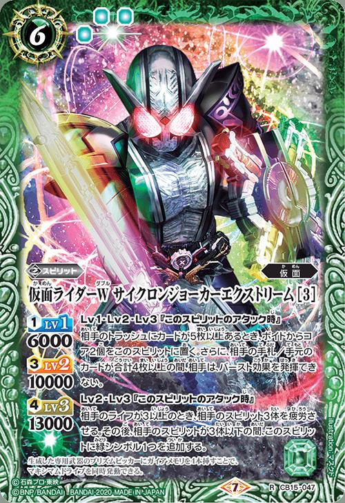 Kamen Rider W CycloneJokerXtreme (3)