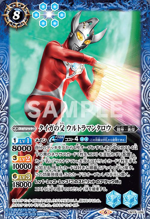 Taiga's Father Ultraman Tarou