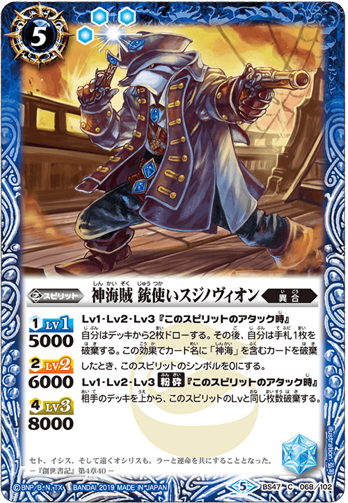 The GrandseaPirate Gunner Sujinovion