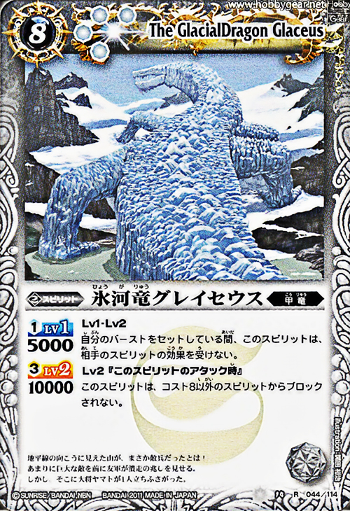 The GlacialDragon Glaceus