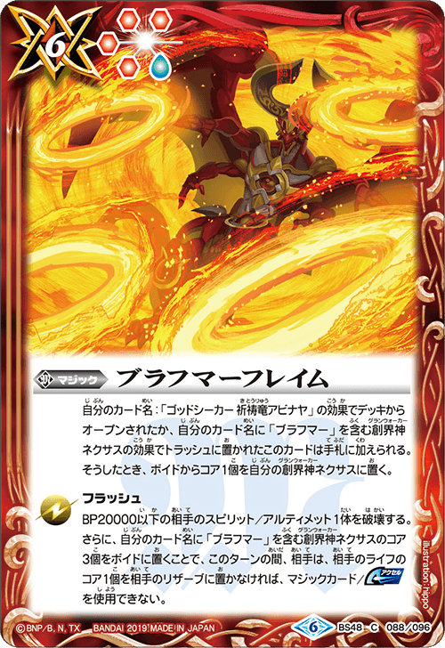Brahma Flame