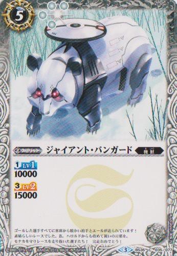 Giant-Panguard