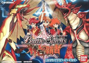Battle spirits bouns wxp.jpg