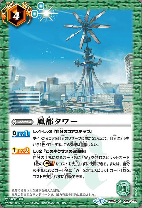 Futo Tower