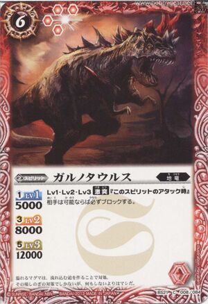 Garunotaurus1.jpg