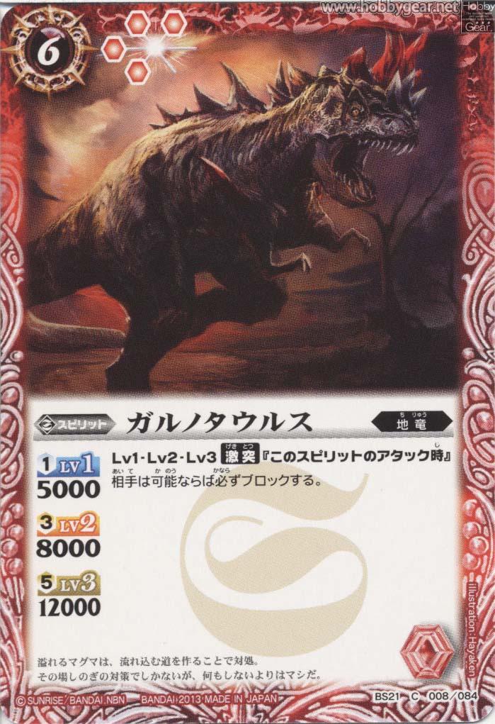 Garunotaurus
