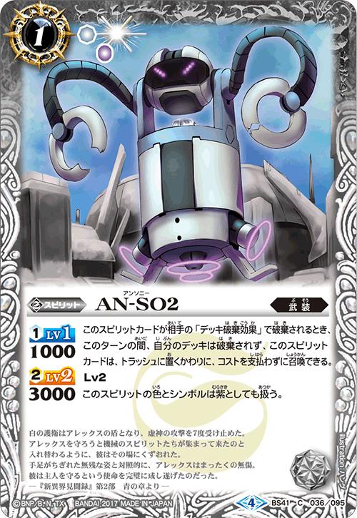 AN-SO2