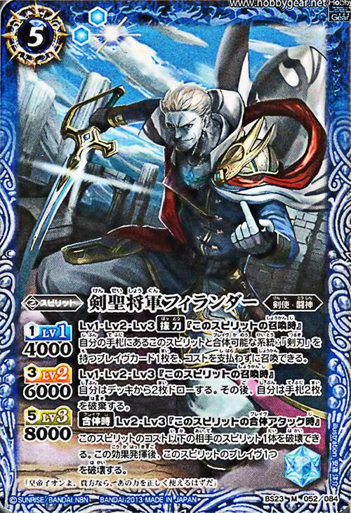 The SwordMasterGeneral Firanda