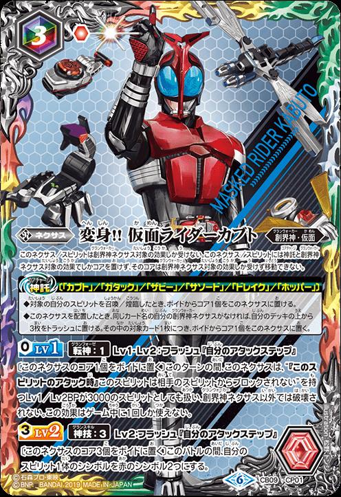 Henshin!! Kamen Rider Kabuto