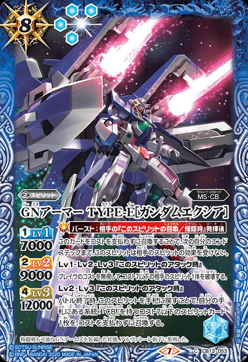 GN Armor Type-E (Gundam Exia)