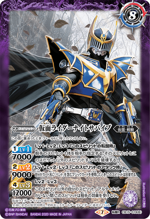 Kamen Rider Knight Survive (Reborn)