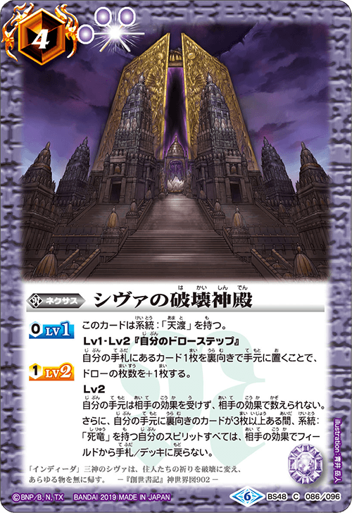 Shiva's Destruction Temple