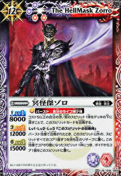 The HellMask Zorro