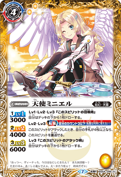 The Angelia Miniel