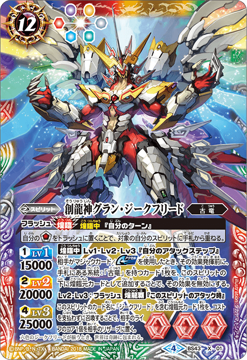 The CreationDragonDeity Grand-Siegfried