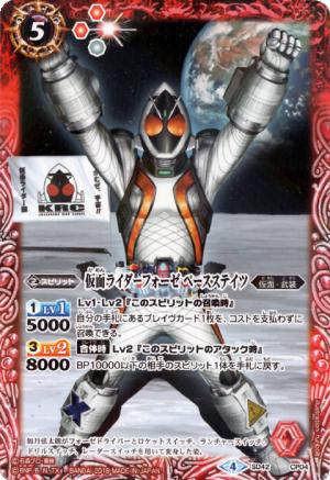 Kamen Rider Fourze Base States