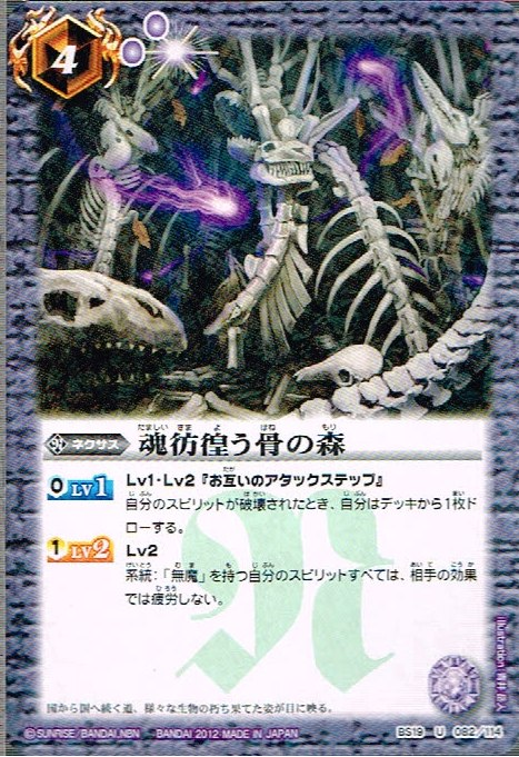 The Bone Forest of Wandering Souls