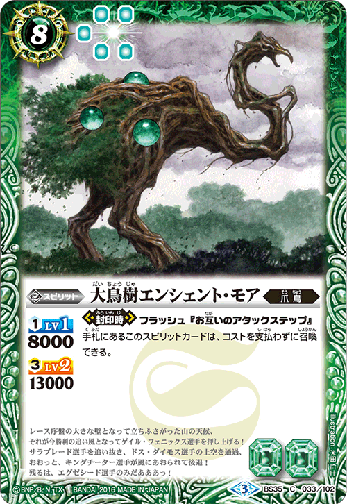 The GreatBirdTree Ancient-Moa