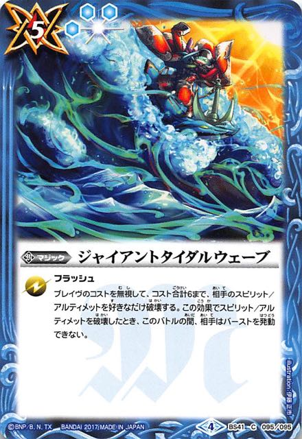 Giant Tidal Wave