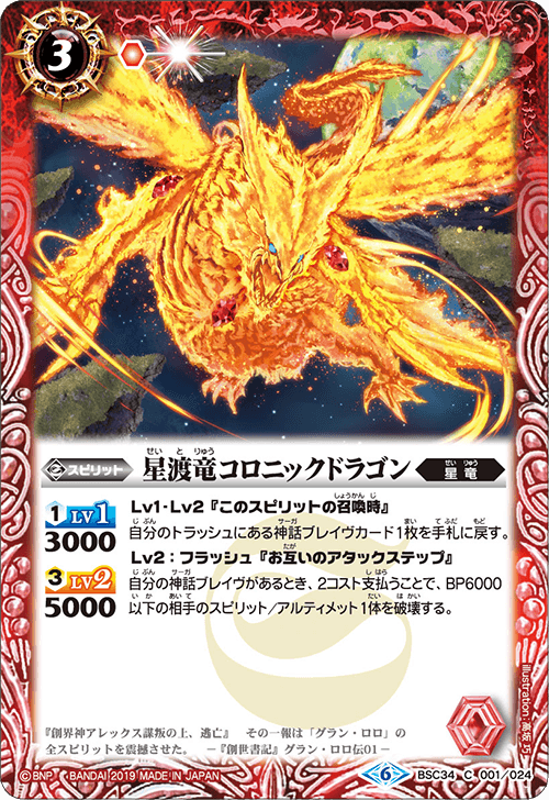 The StarTravelerDragon Chronic Dragon