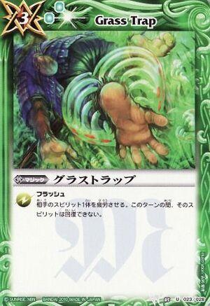 Grasstrap2.jpg