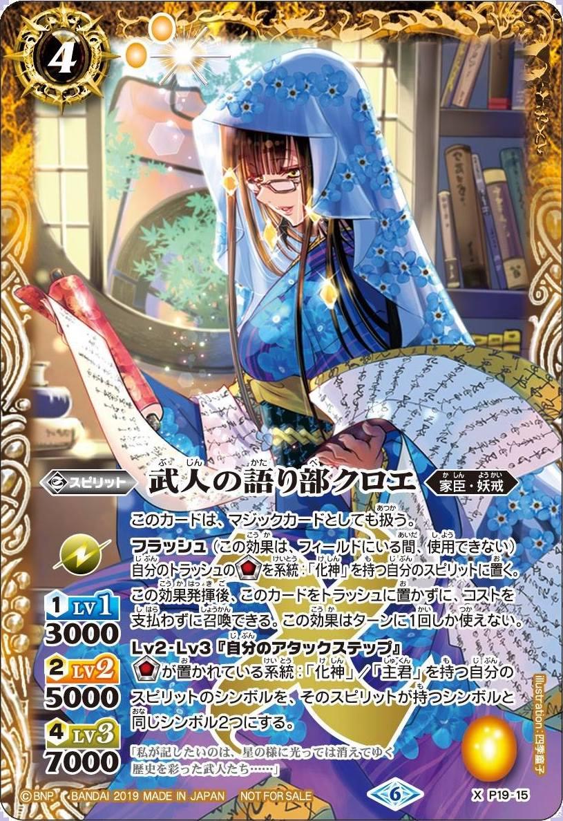 The WarriorStoryteller Kuroe