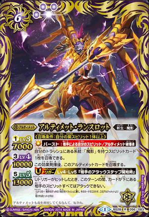 Ultimate-Lancelot.png