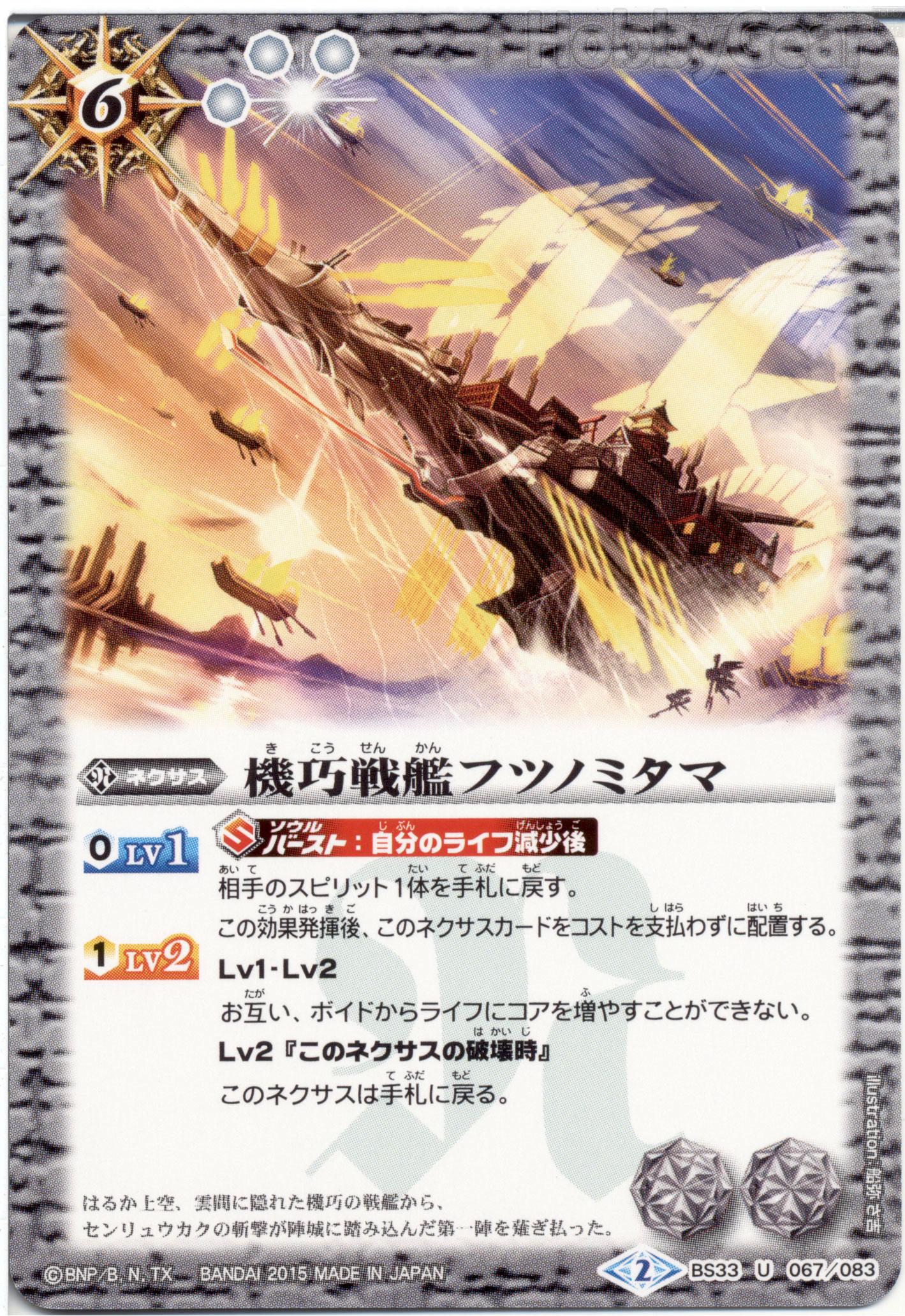 The Clever Machine Warship Futsunomitama