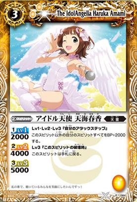 The IdolAngelia Haruka Amami