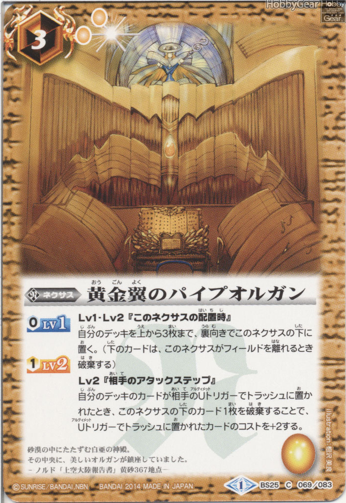The Golden Wings of Pipe Organ