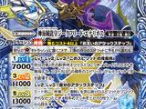 The GrandseaPirateDragonEmperor Siegfried-Enalios