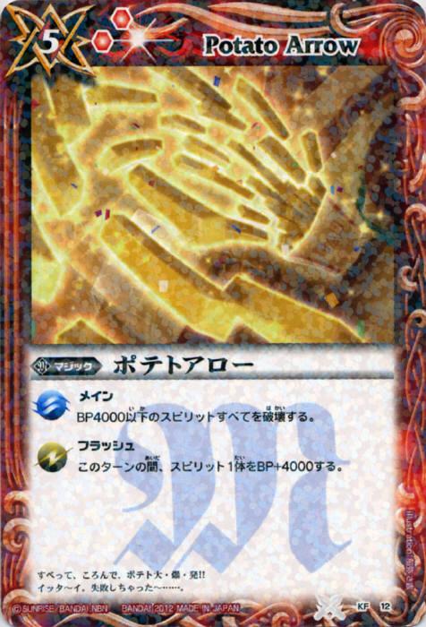 Potato Arrow