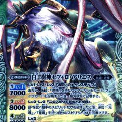 The SephirothicSheepDeity Sephiro-Aries