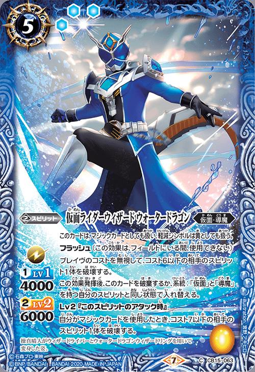 Kamen Rider Wizard Water Dragon