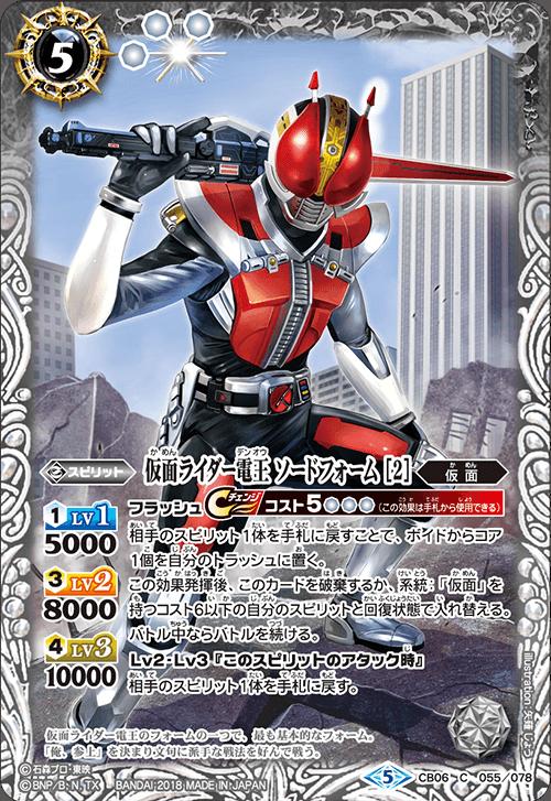 Kamen Rider Den-O Sword Form (2)
