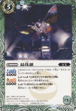 Mothra001.jpg